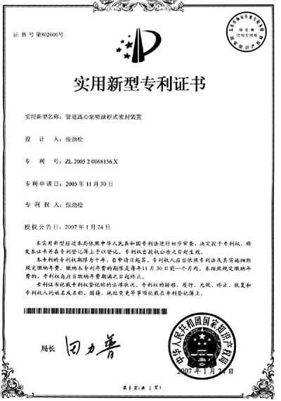 shi用xin型专利证书